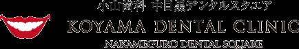 審美歯科専門サイト小山歯科中目黒デンタルスクエア