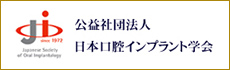 公益社団法人日本口腔インプラント学会