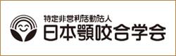 特定非営利活動法人 日本顎咬合学会