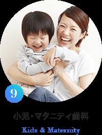 小児・マタニティ歯科